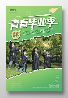 简约撕纸风绿色大气青春毕业季青春不散海报