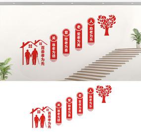 敬老院楼梯文化墙宣传标语