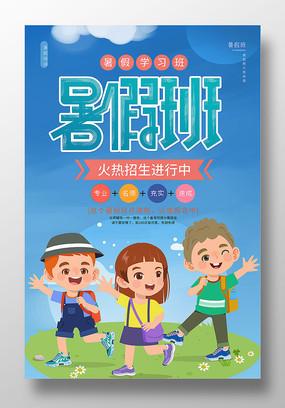卡通唯美暑假班招生海报设计