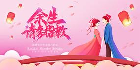 浪漫七夕节促销海报展板