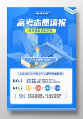 蓝色插画风简洁高考志愿填报海报设计