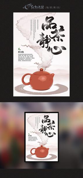 品茶静心茶文化海报