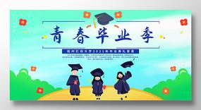 青春毕业季毕业典礼背景展板设计