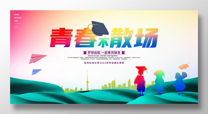 青春不散场毕业典礼背景板设计