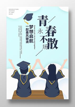 青春永不散场毕业季宣传海报设计
