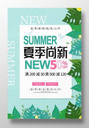 清新风夏季新品商场促销海报