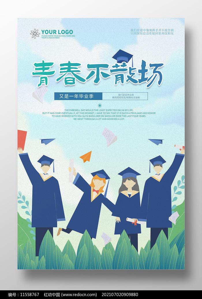清新简约唯美大气毕业季致毕业海报设计图片