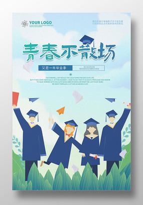 清新简约唯美大气毕业季致毕业海报设计