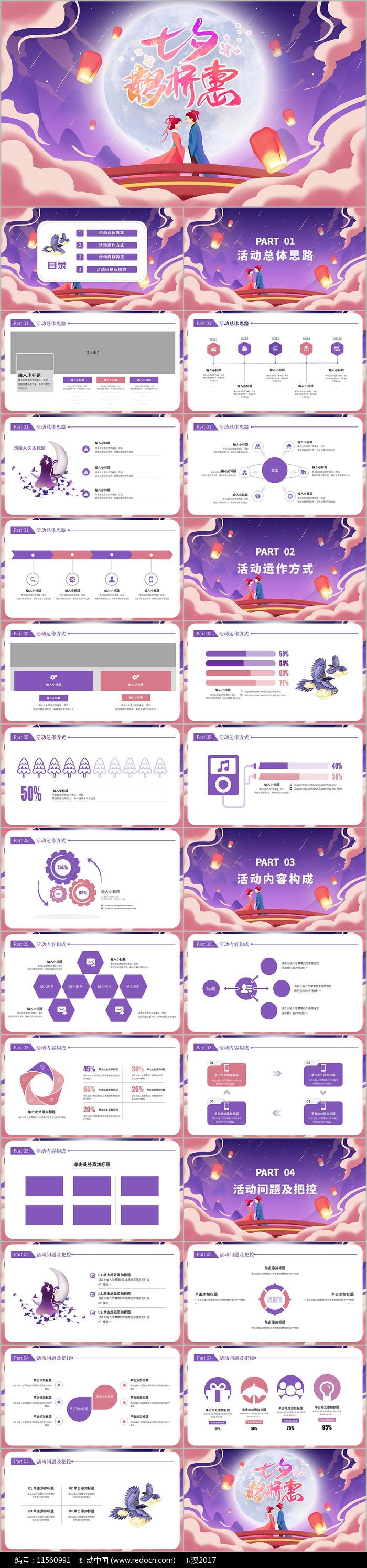 七夕节主题活动策划ppt模板图片