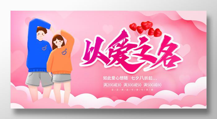 七夕情人节促销海报展板
