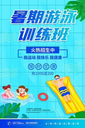 暑假游泳训练班培训班招生海报设计