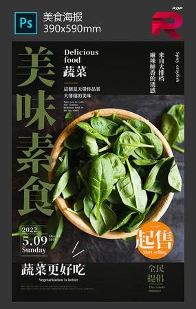 素食宣传海报设计
