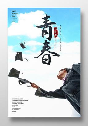 校园青春毕业季宣传海报设计