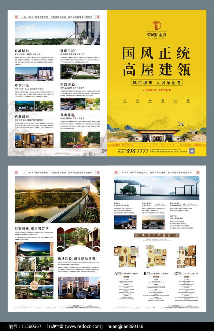 中式房地产DM单图片