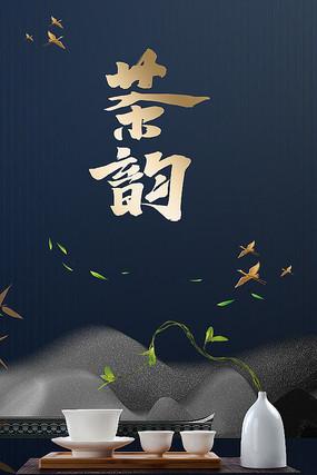 茶叶广告海报