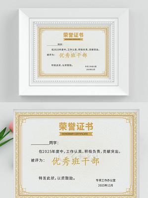 创意花边荣誉证书设计模板