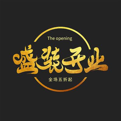 创意金色盛装开业字体设计