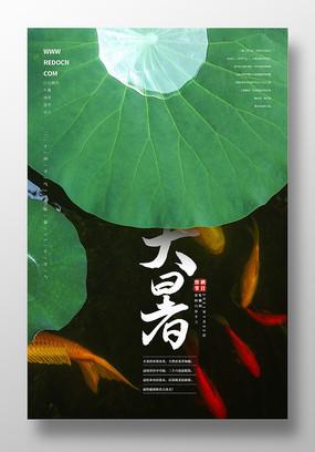 二十四节气大暑节日宣传海报设计
