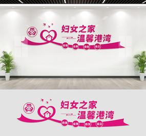 妇女之家文化墙标语