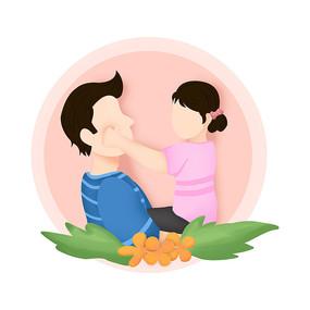 父亲节父亲抱着女儿插画