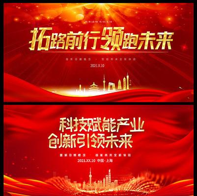 红色科技会议背景红色舞台背景展板