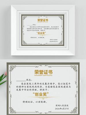 简洁荣誉证书设计模板