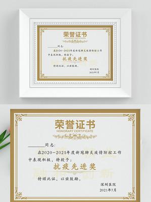 抗疾荣誉证书模板设计