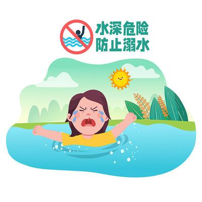 卡通儿童游泳防溺水教育警示插画素材