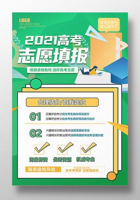 绿色扁平风高考志愿填报海报设计