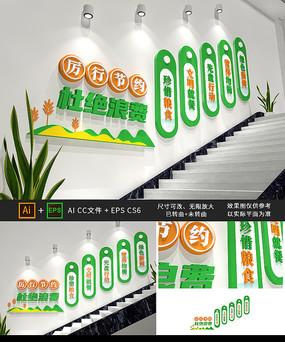 食堂楼梯文化墙