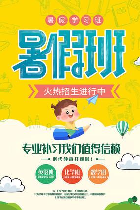 暑假培训班招生宣传海报设计