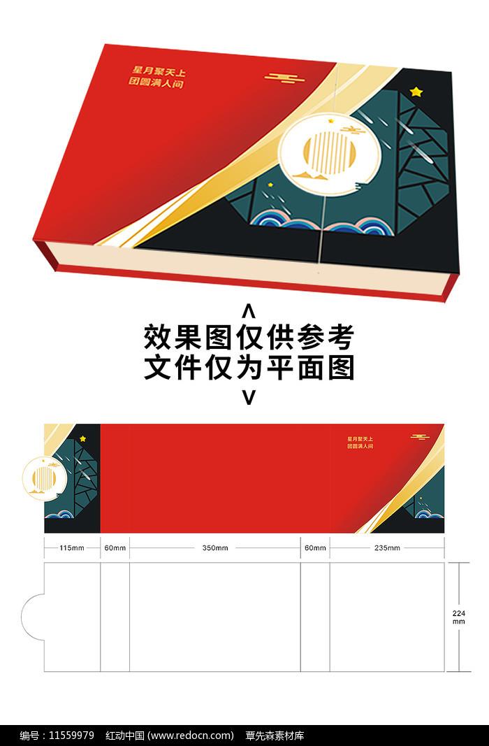中秋节月饼礼盒设计图片