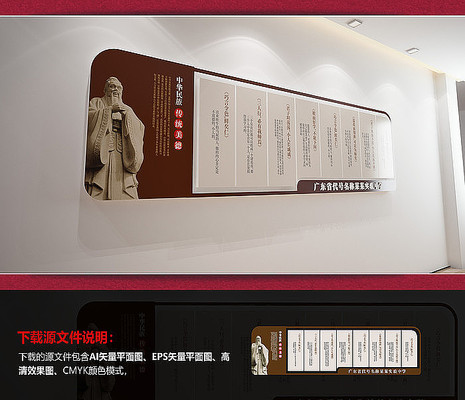 中式名人名言校园走廊文化墙