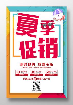 波普风海报夏季促销海报优惠促销海报