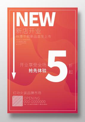 炫彩新店开业促销海报设计