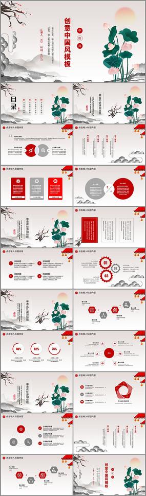 创意教育中国风ppt模板