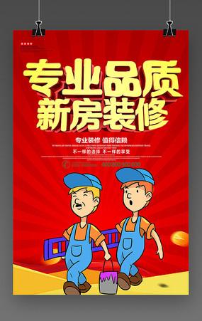红色大气专业装修海报设计