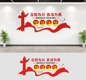 检察院文化背景墙设计