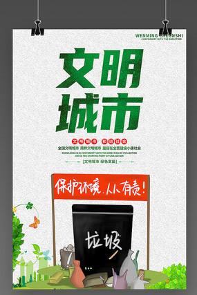 简约文明城市垃圾分类海报设计