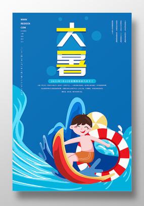 蓝色大暑节气宣传海报设计
