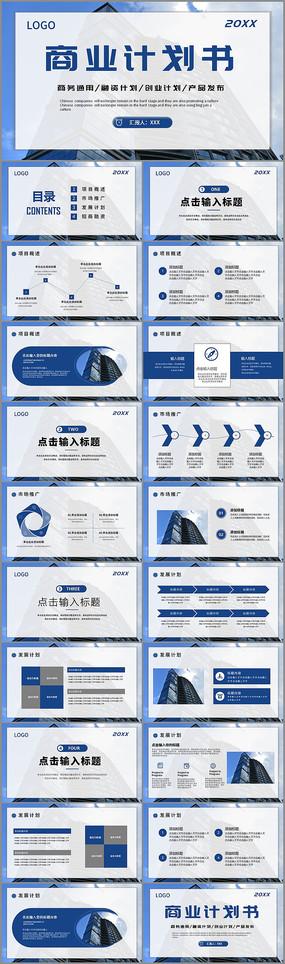 蓝色简约商业计划书PPT模板