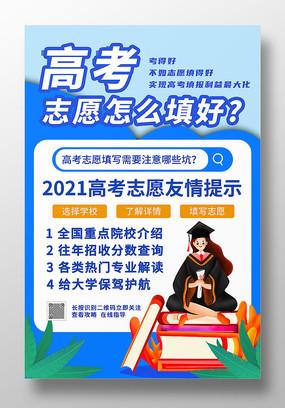 蓝色卡通清新高考志愿填报高考志海报