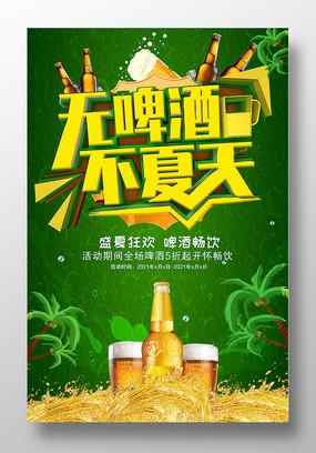 绿色无啤酒不夏天海报啤酒海报盛夏狂欢海报