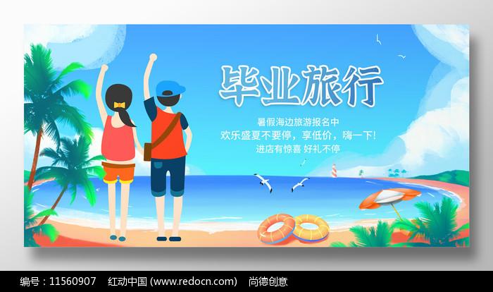 青春毕业季旅行海报图片