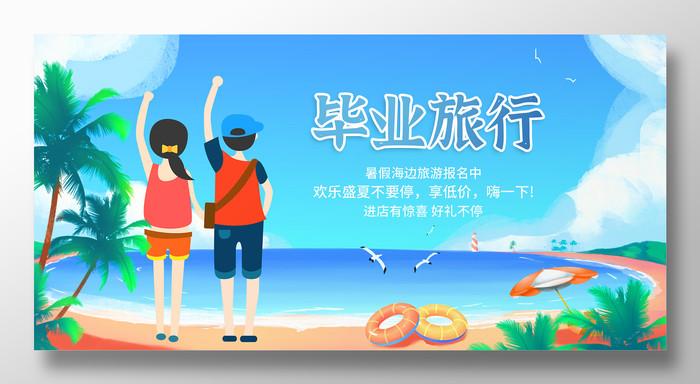青春毕业季旅行海报