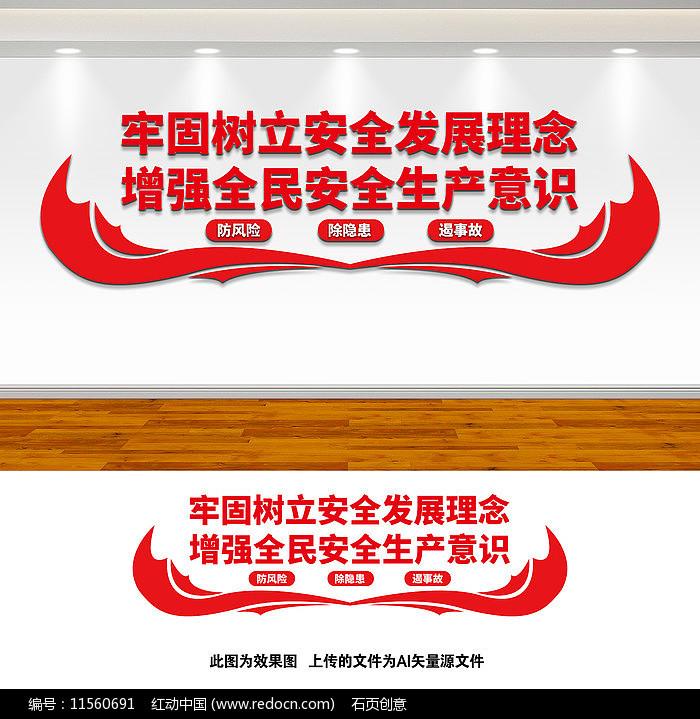 企业安全生产安全宣传文化墙图片
