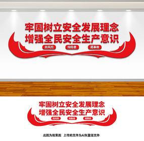 企业安全生产安全宣传文化墙