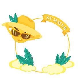橘色夏日卡通太阳戴墨镜打招呼边框