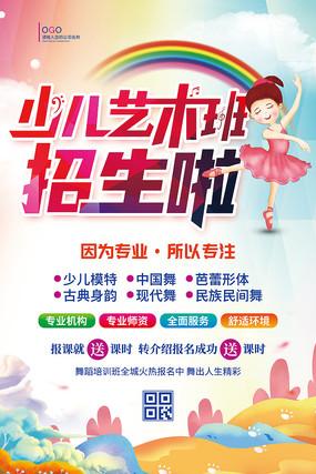 少儿艺术班招生啦模特中国舞芭蕾民族舞海报