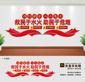 十六字方针消防宣传标语文化墙